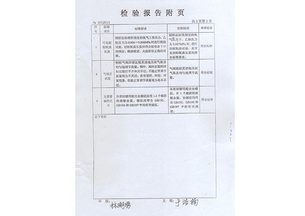 检验报告-恒新焊割
