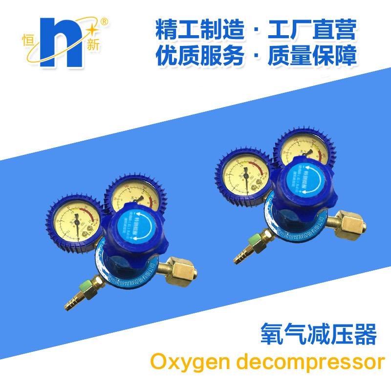 减压器的安全使用