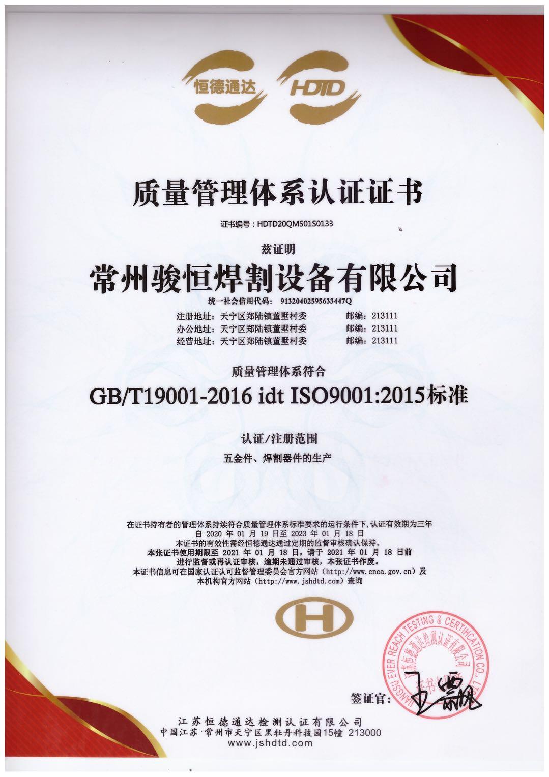 质量管理体系认证证书-常州骏恒焊割设备有限公司