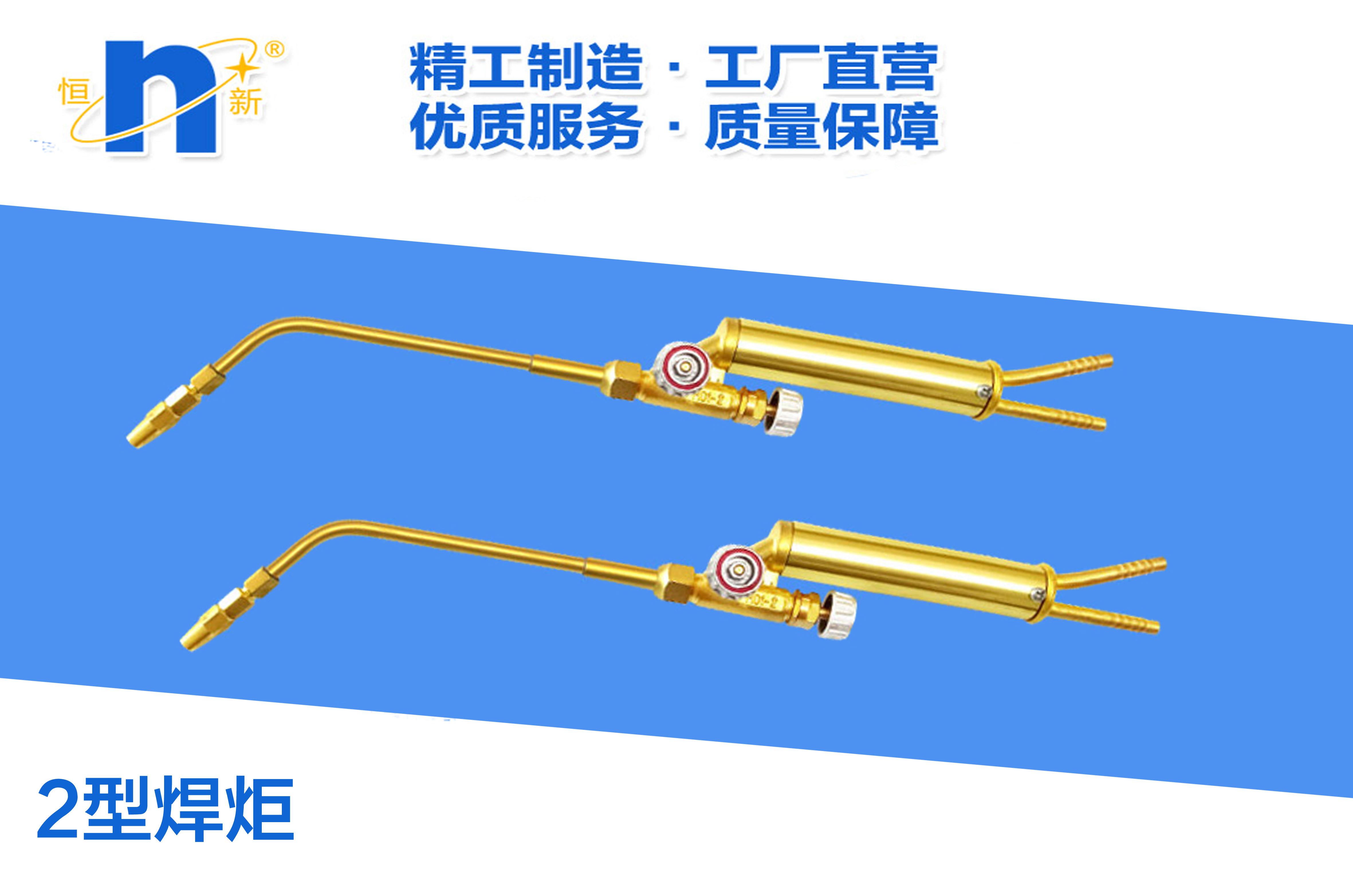 H01-2型射吸式焊炬  恒新