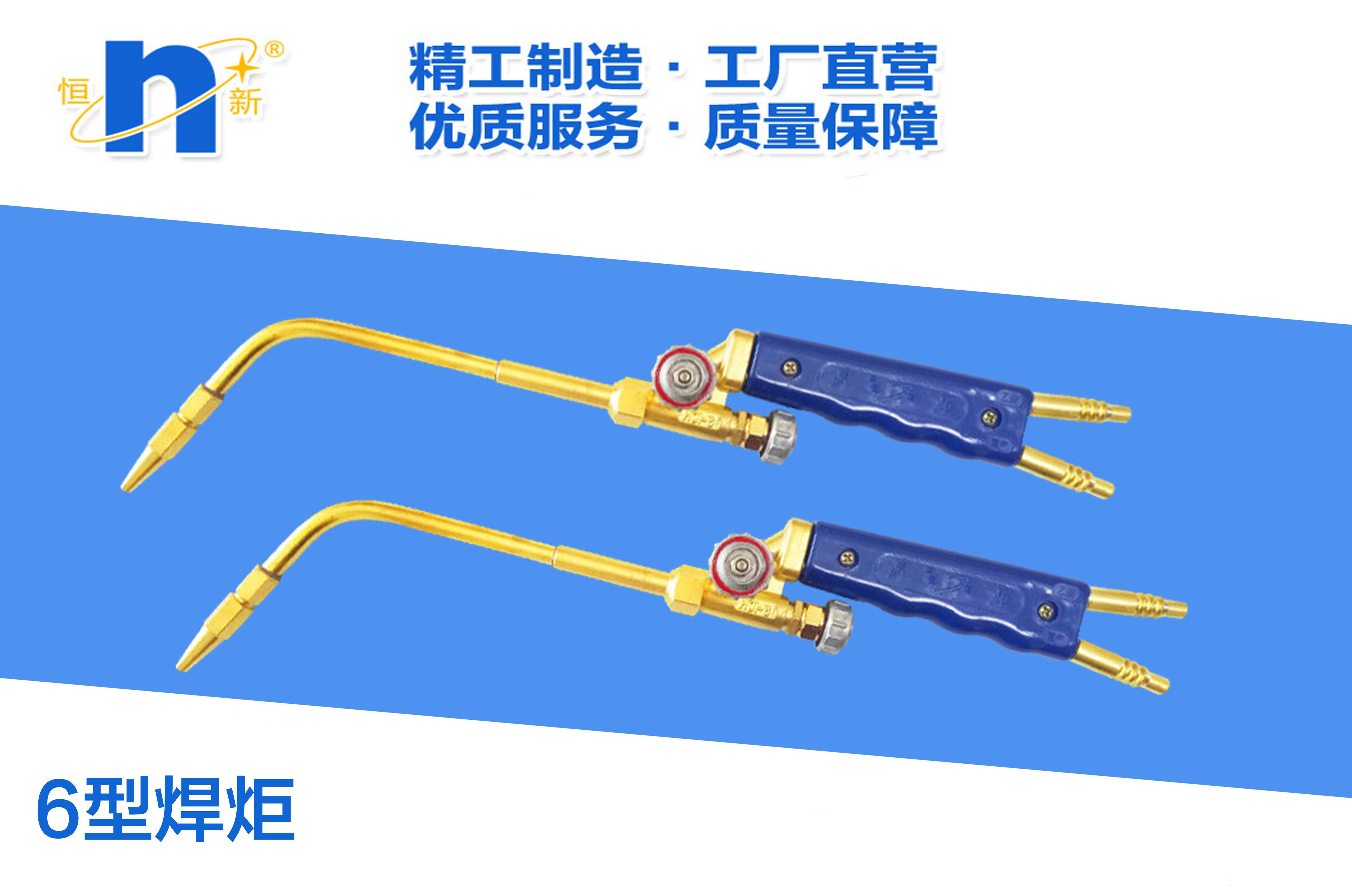 H01-6型射吸式焊炬  恒新