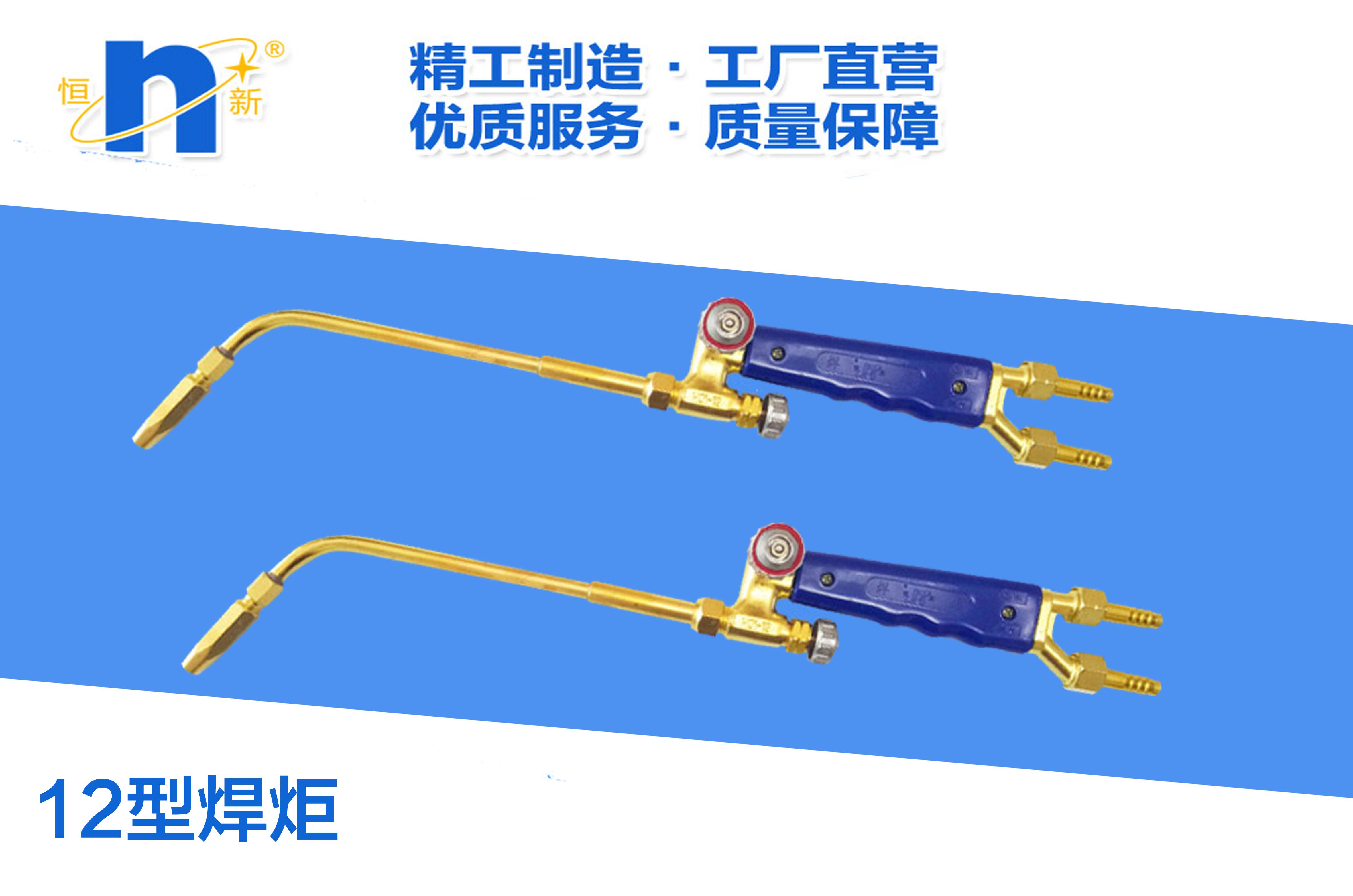 H01-12型射吸式焊炬  恒新