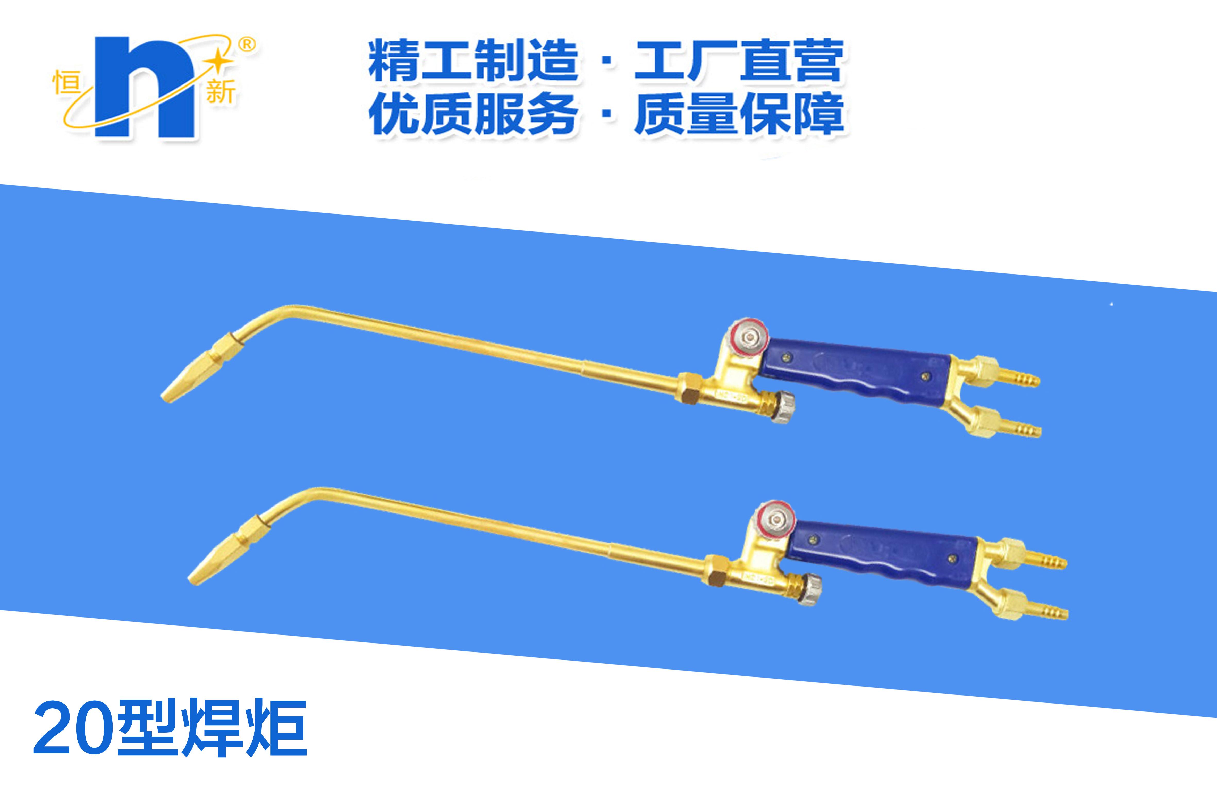 H01-20型射吸式焊炬  恒新