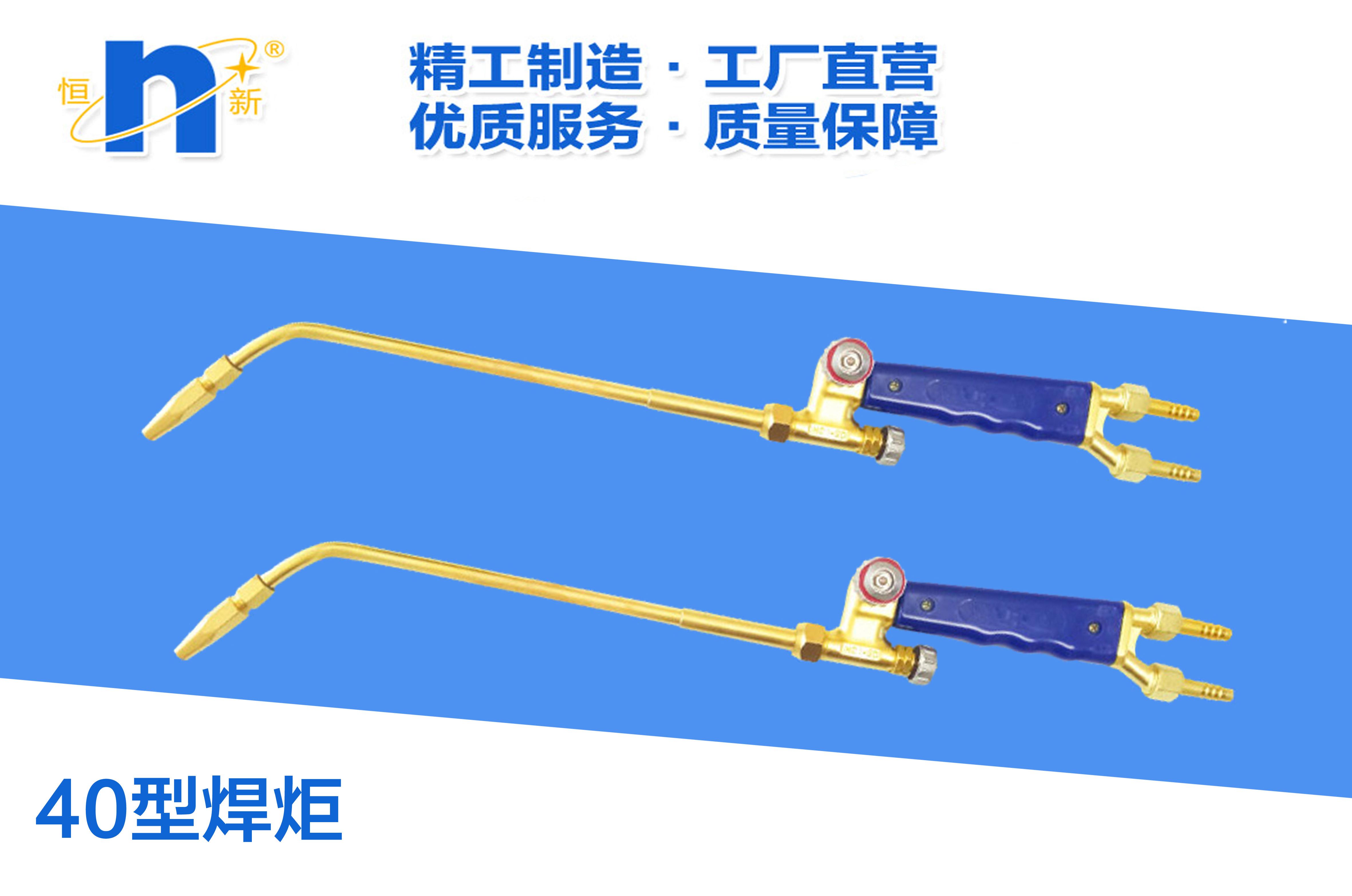 40加长型射吸式焊炬  恒新