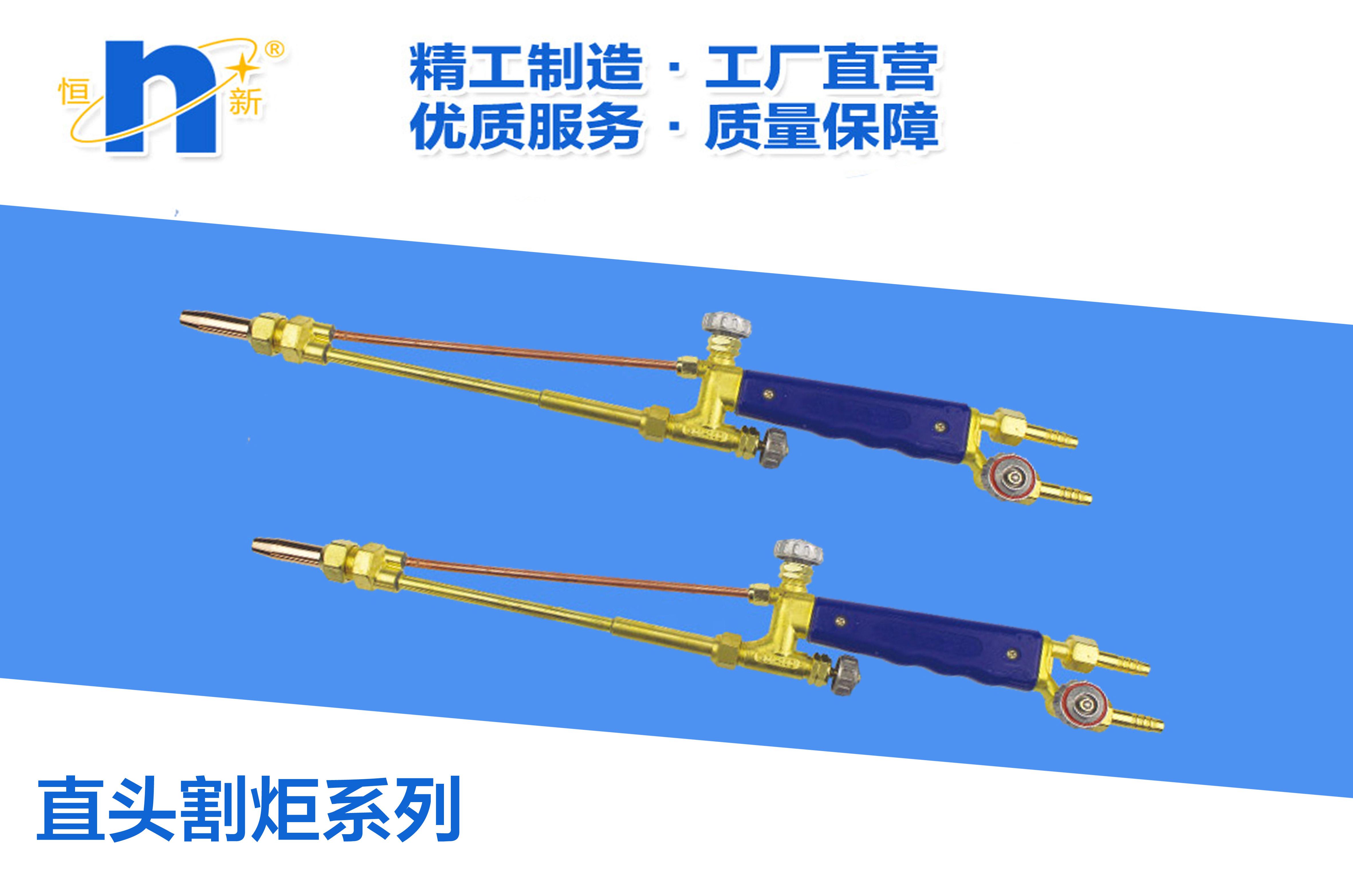 G07丙烷直头割炬系列