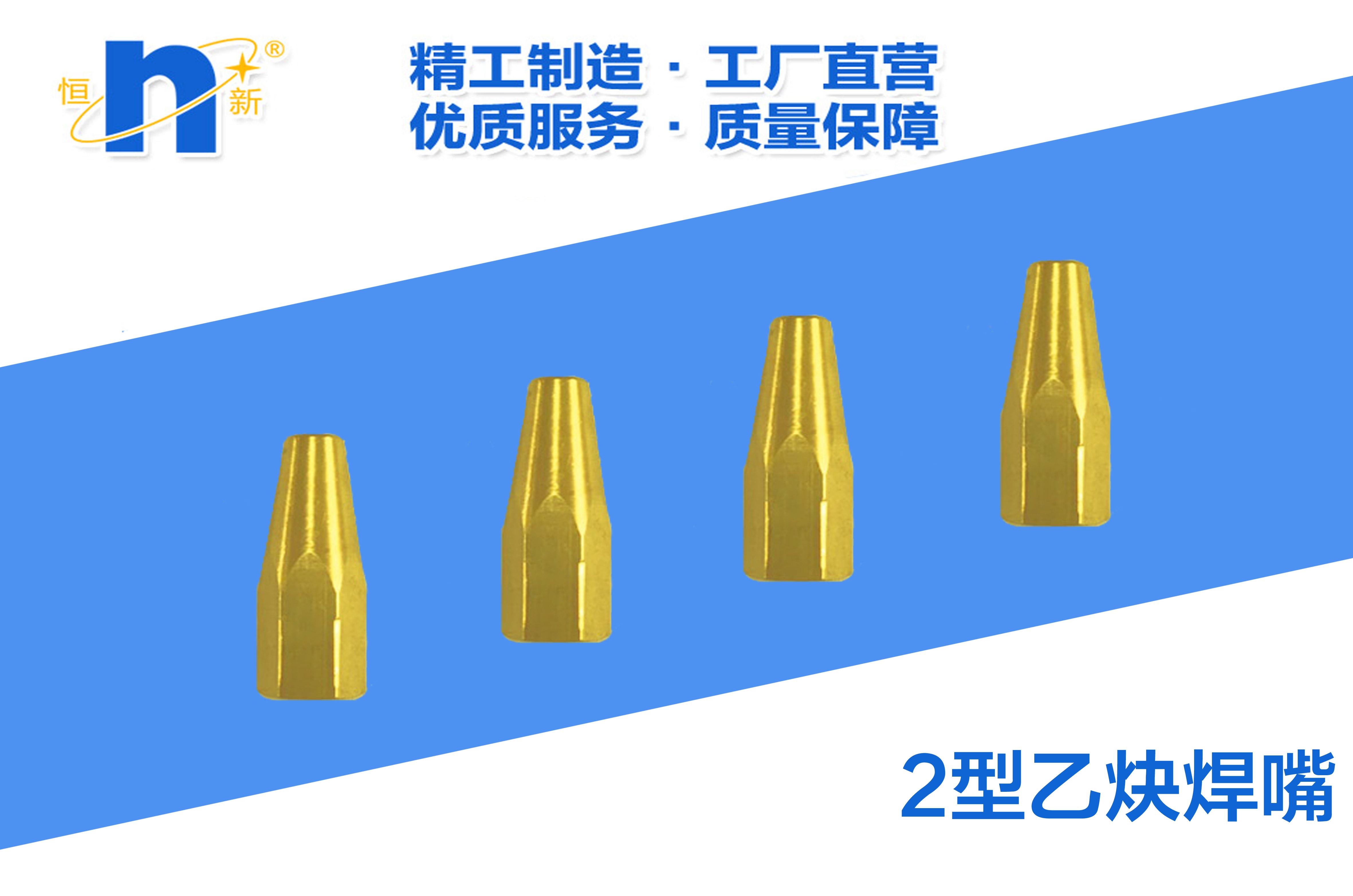 2型乙炔焊嘴