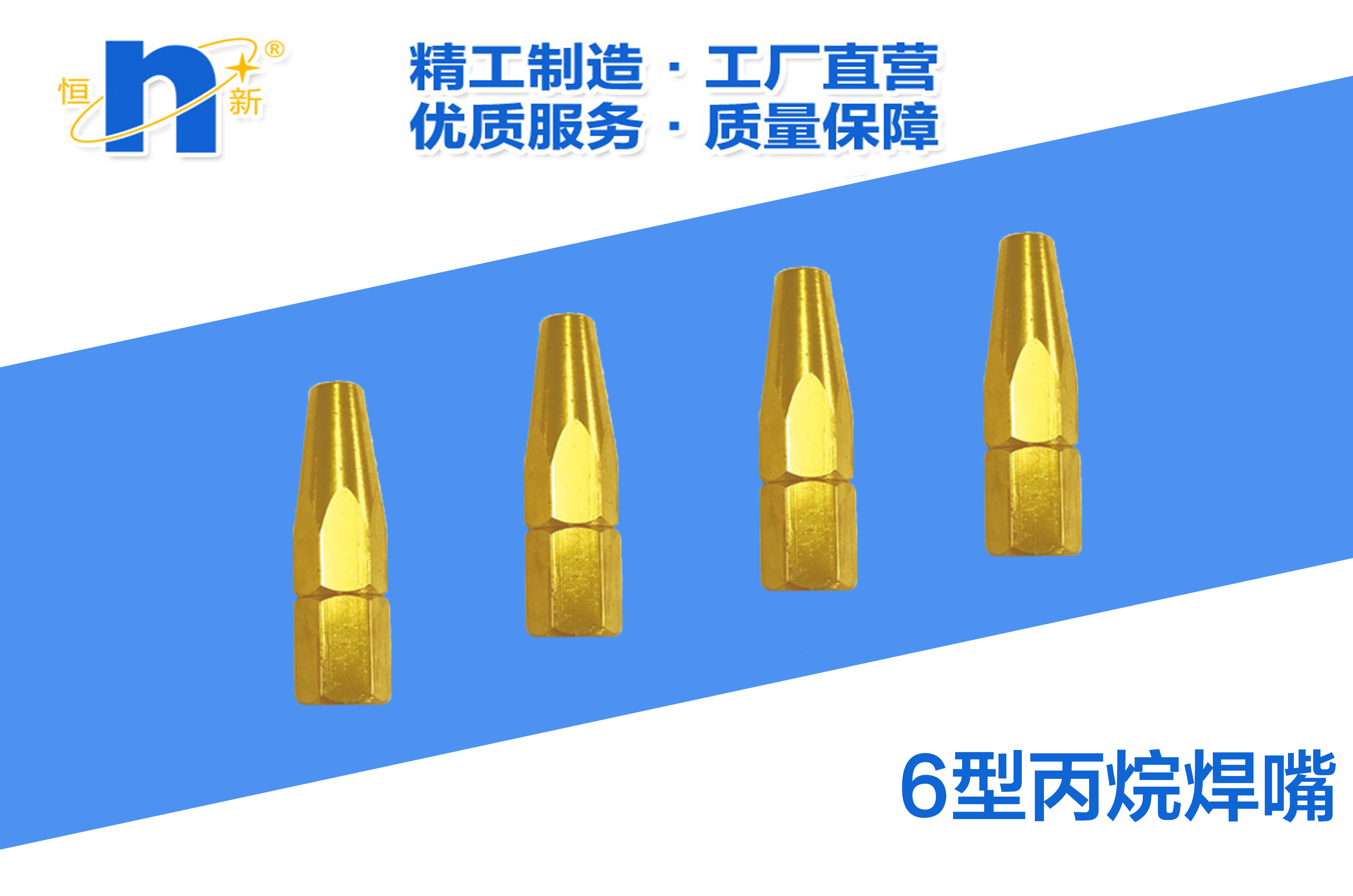 H07-6丙烷焊嘴  恒新