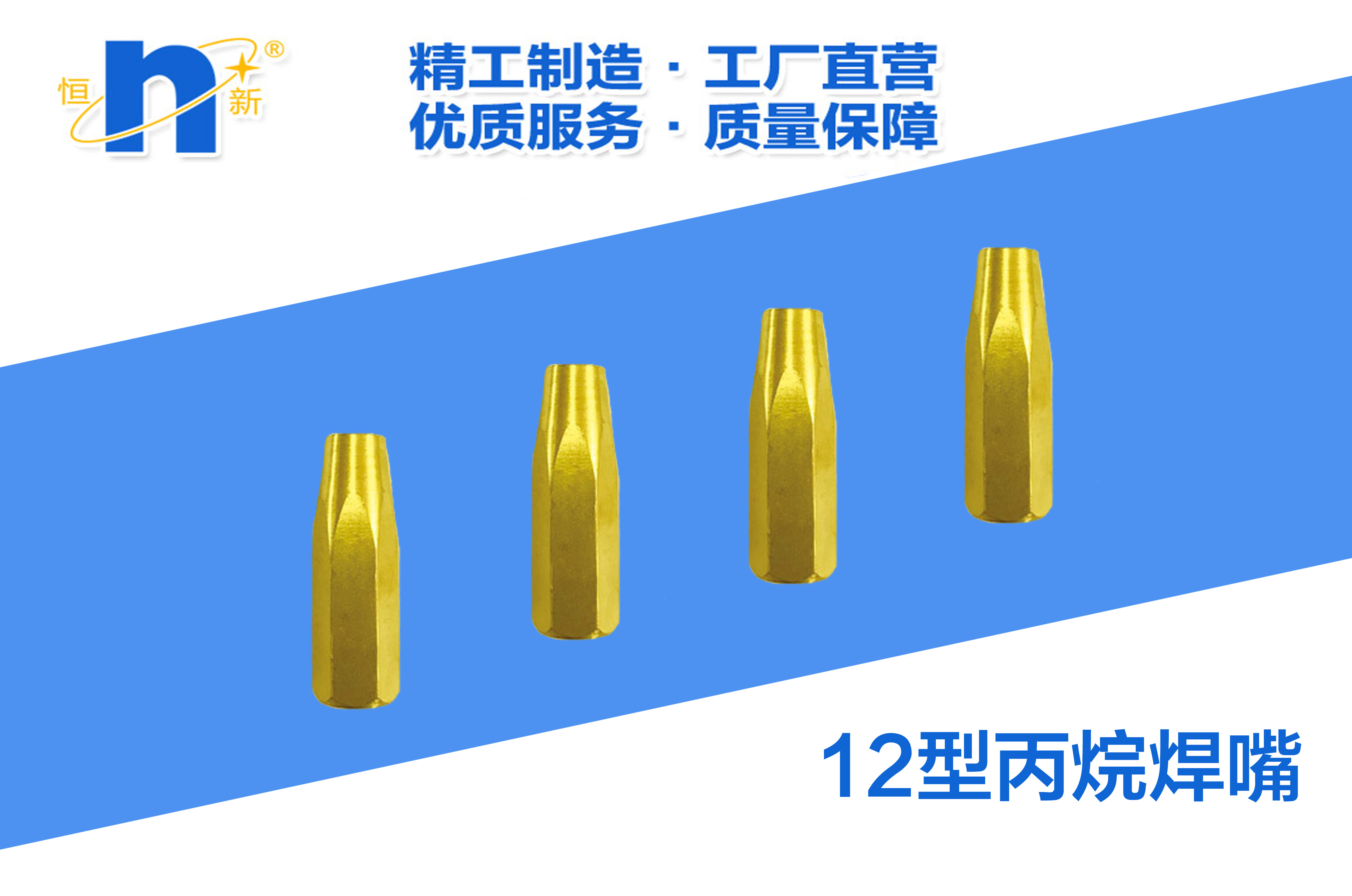 H07-12丙烷焊嘴  恒新