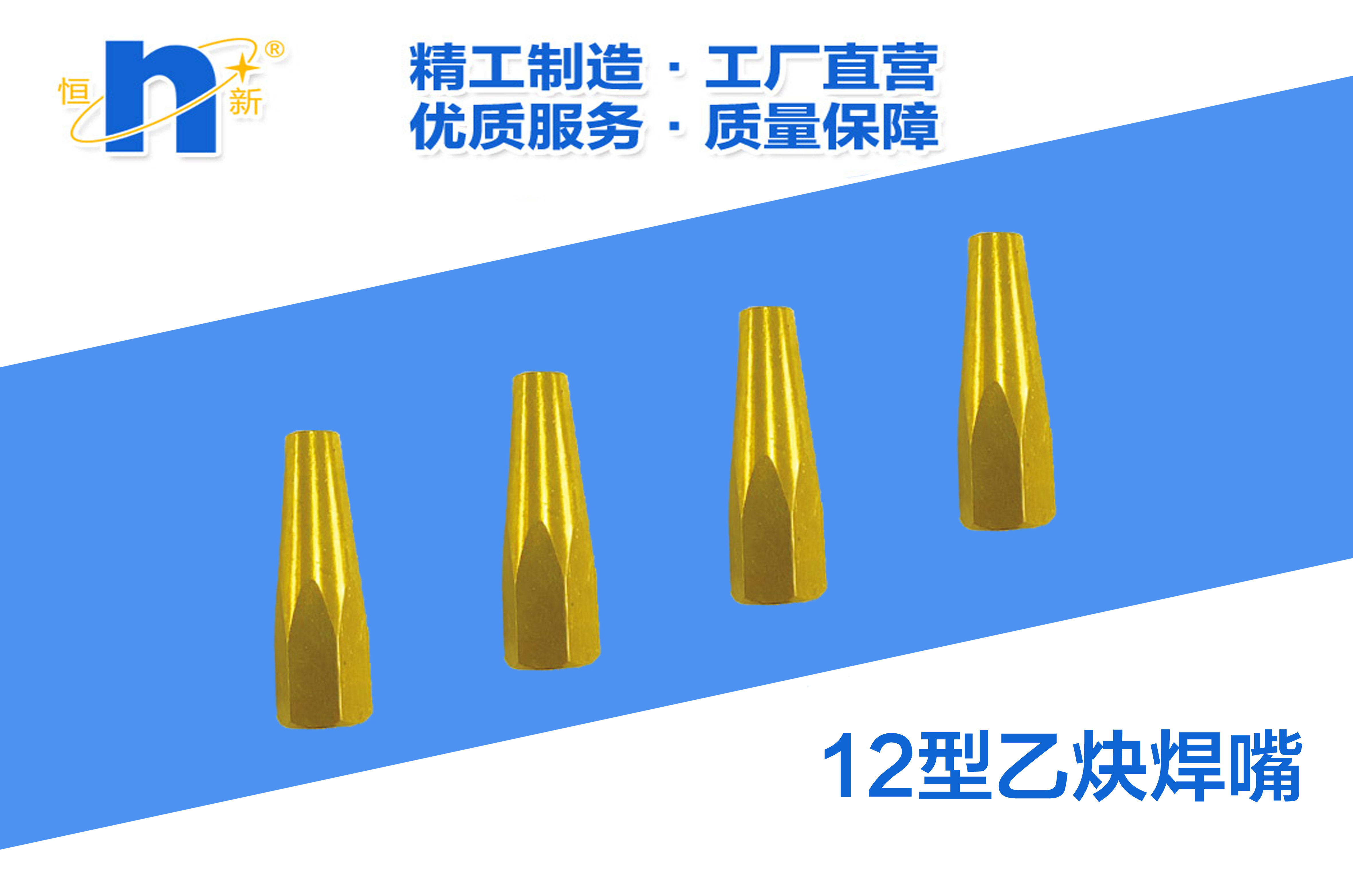 12型乙炔焊嘴