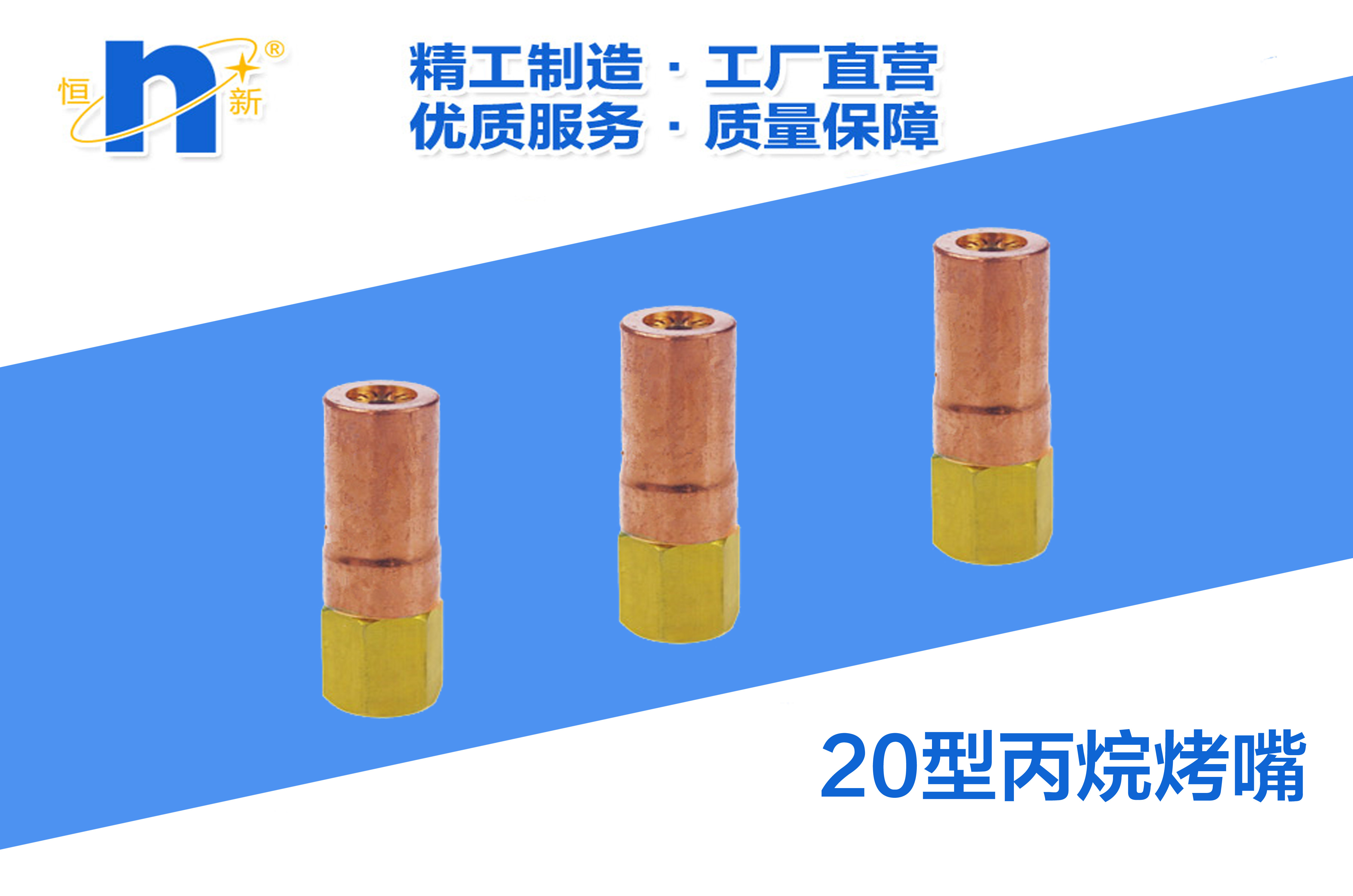 20型丙烷烘嘴