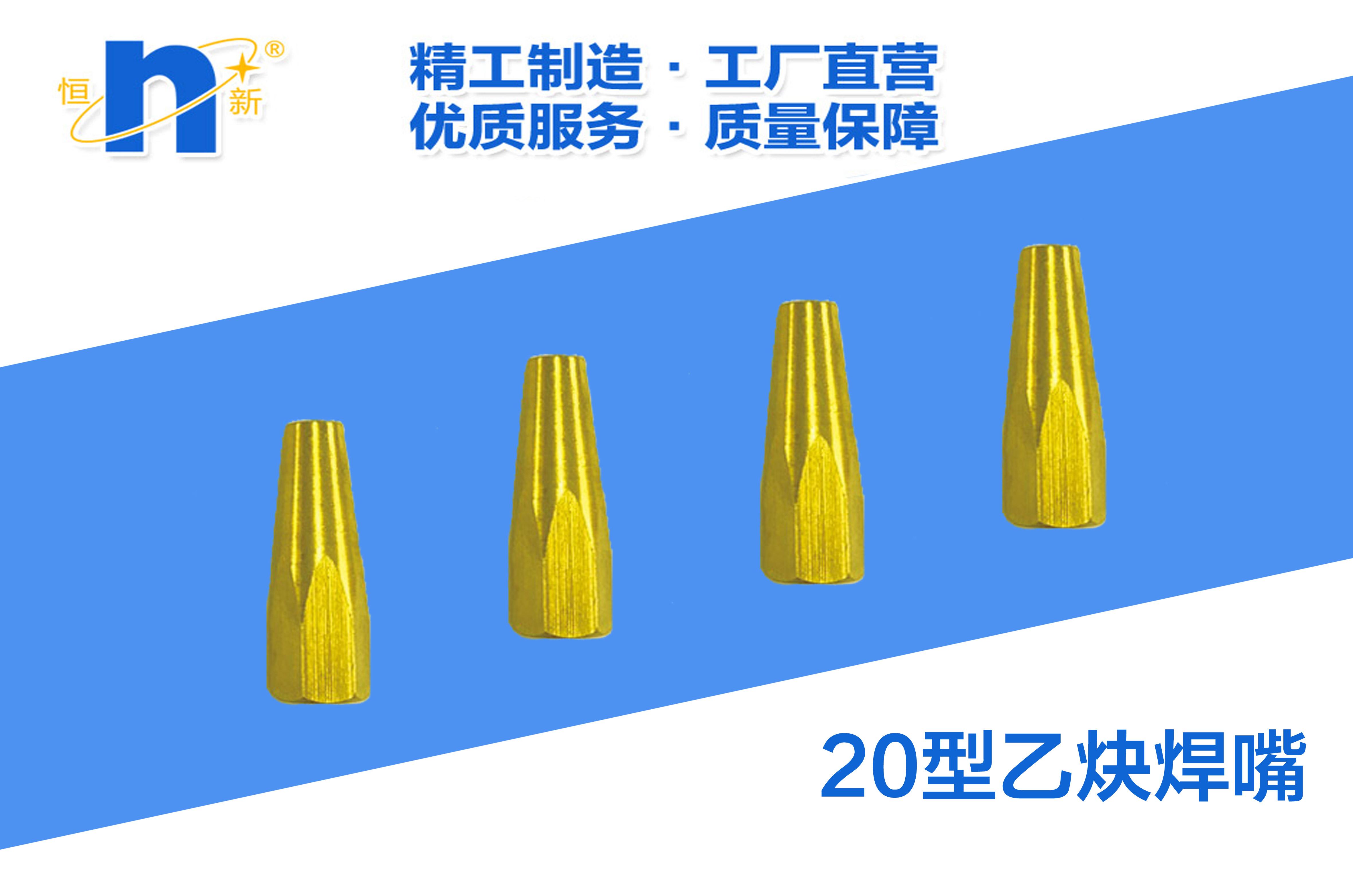 20型乙炔焊嘴