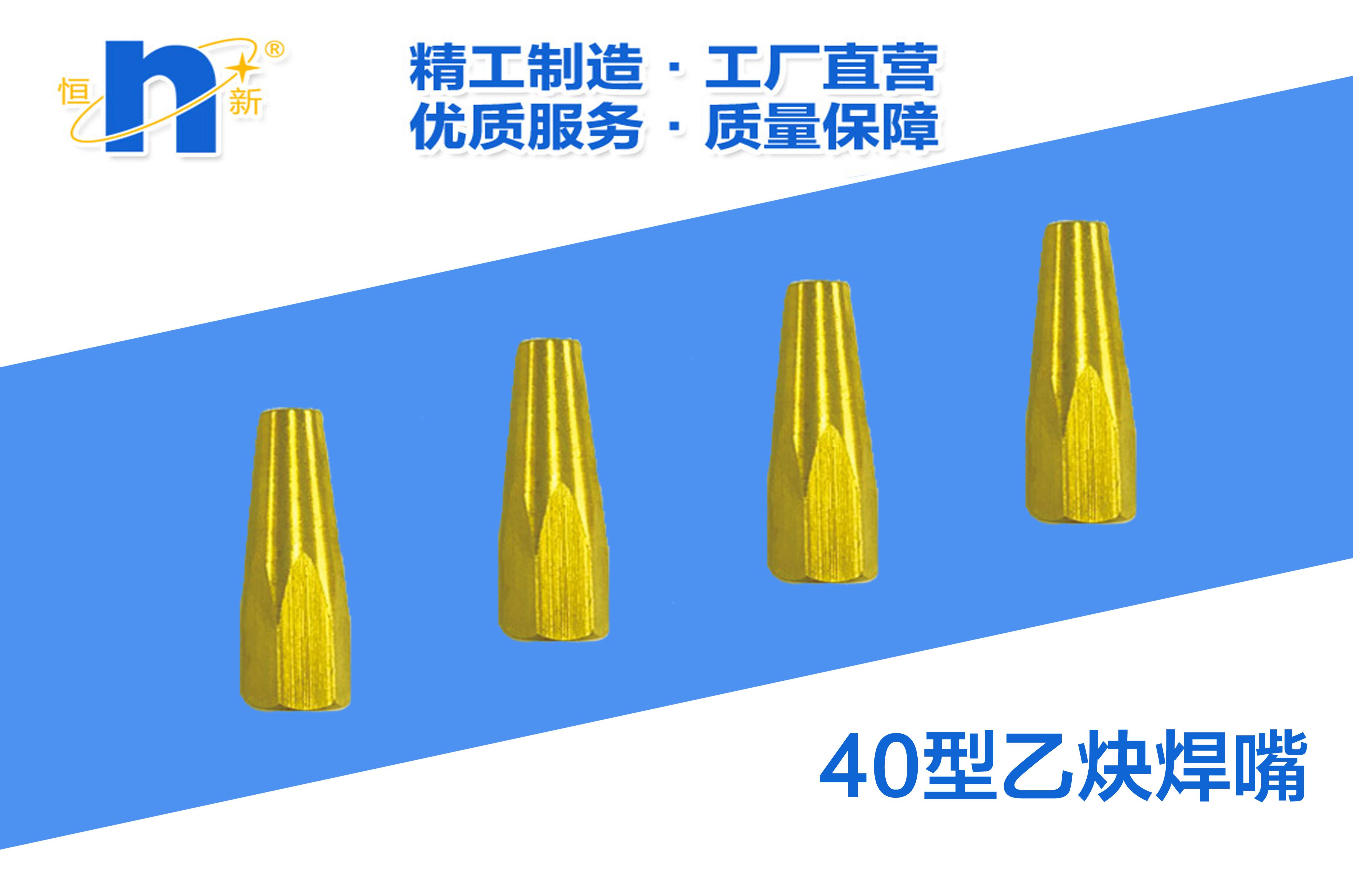 40型乙炔焊嘴