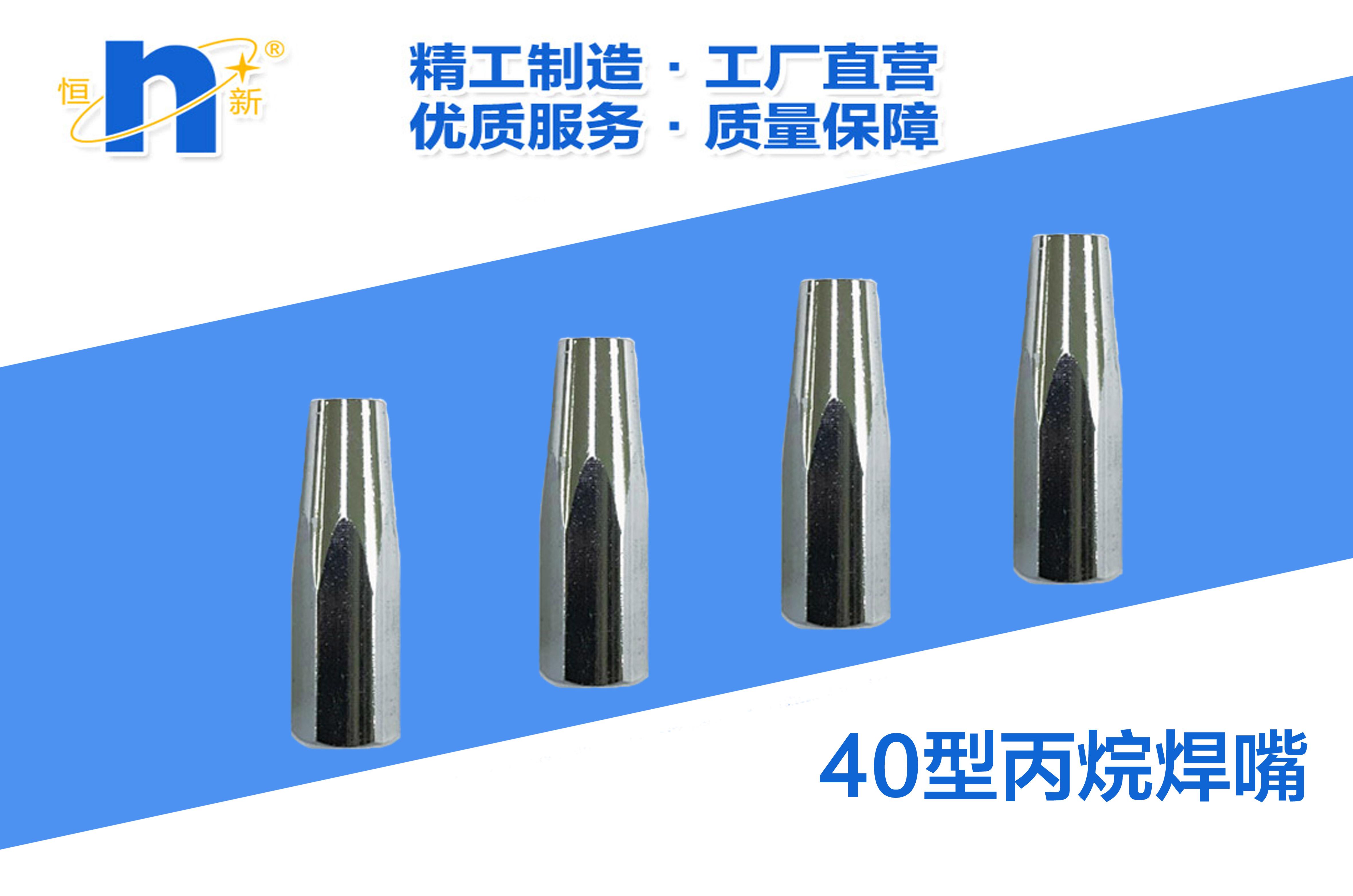 H07-40丙烷焊嘴  恒新