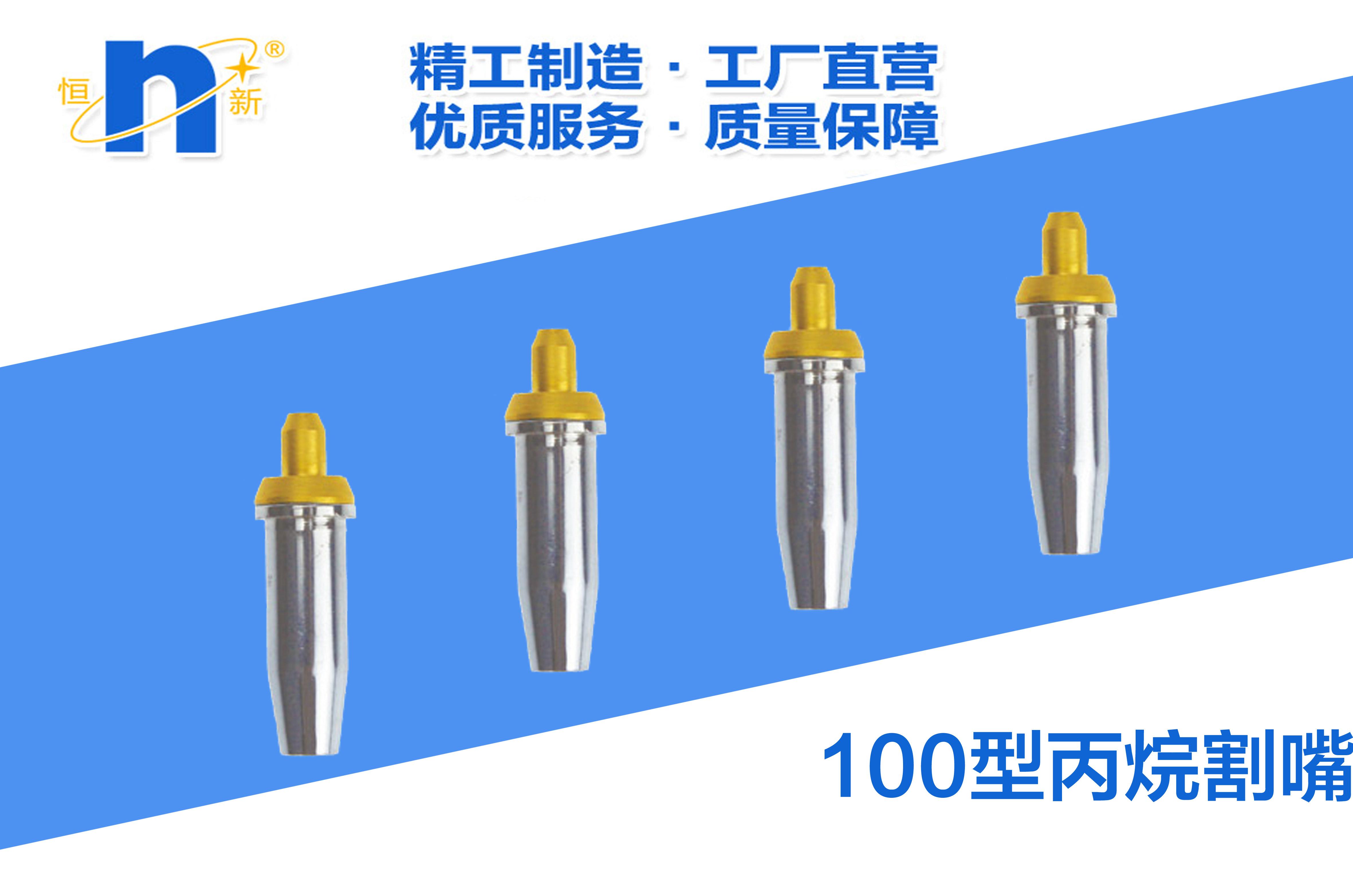 G07-100型丙烷割嘴  恒新