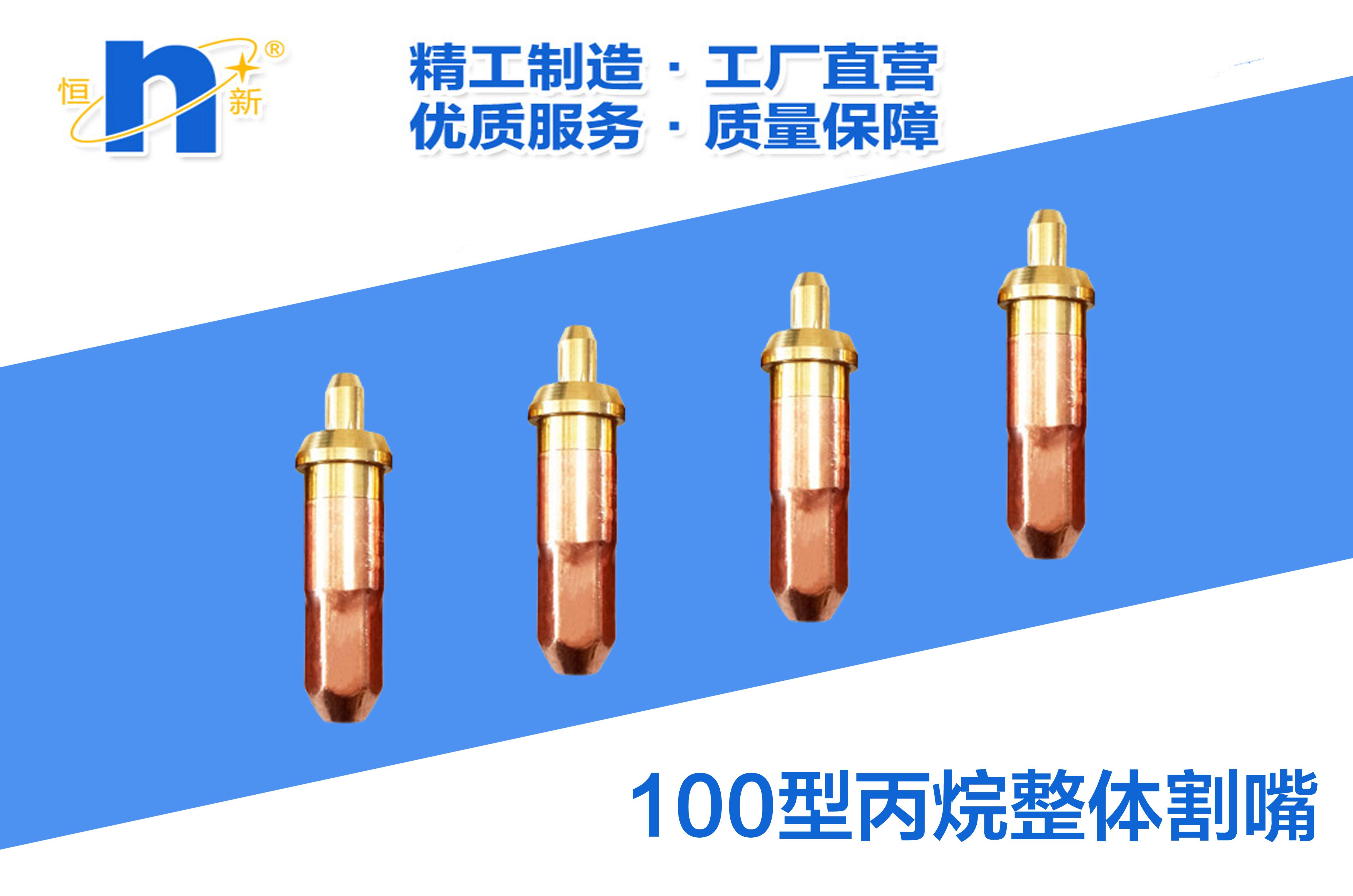 100型丙烷整体割嘴