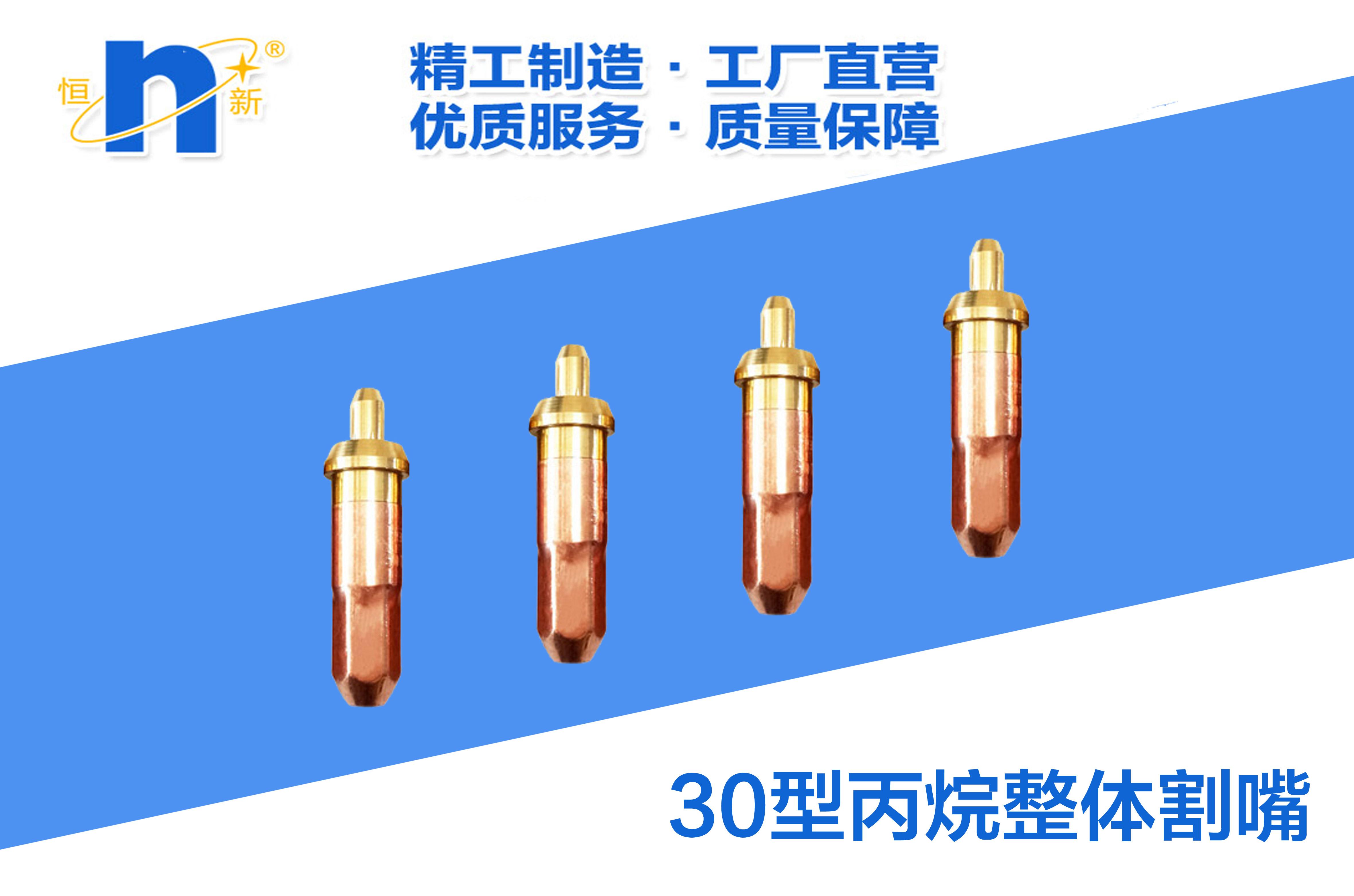 30型丙烷整体割嘴