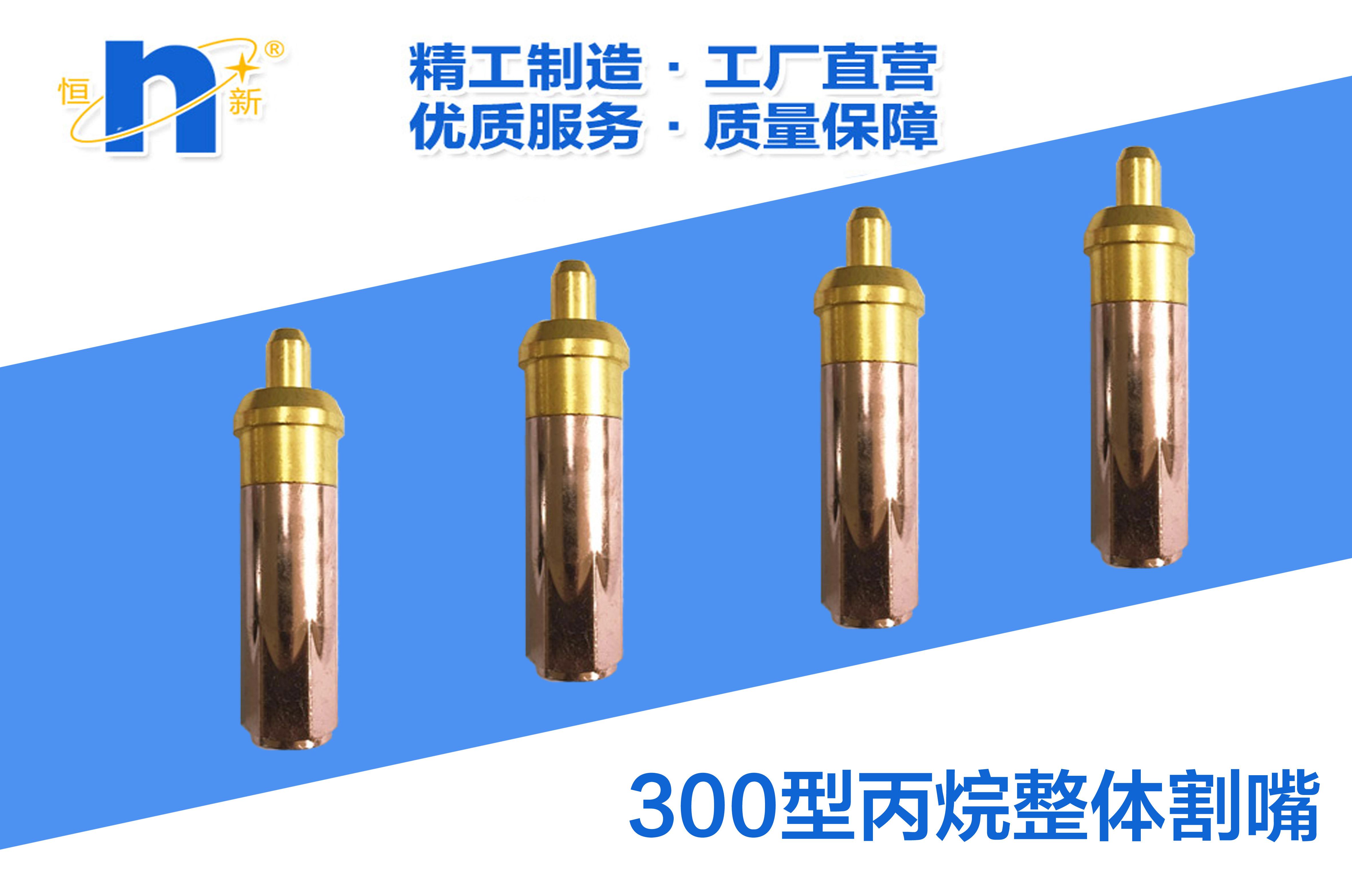 300型丙烷整体割嘴