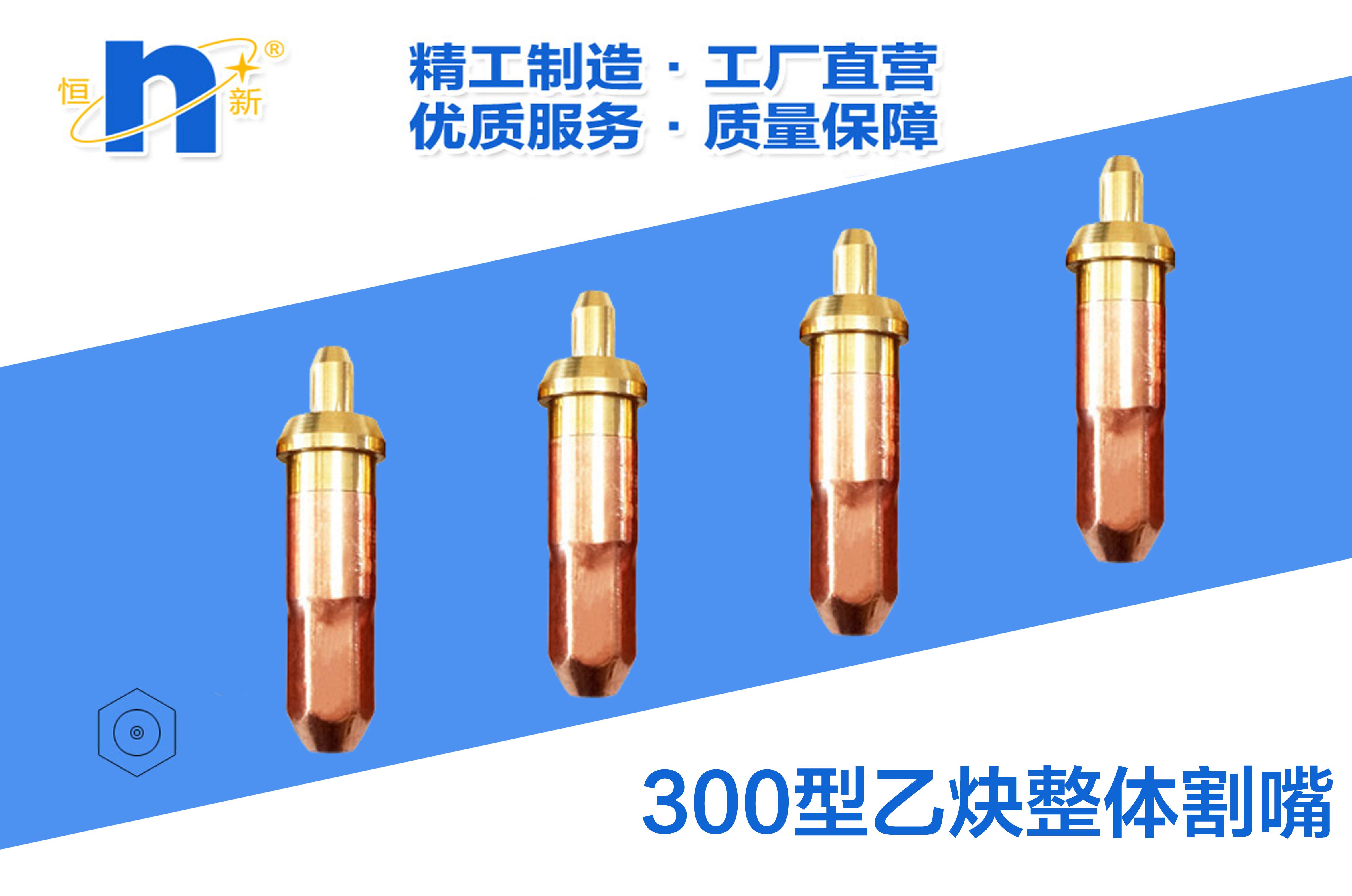 G01-300割嘴  恒新