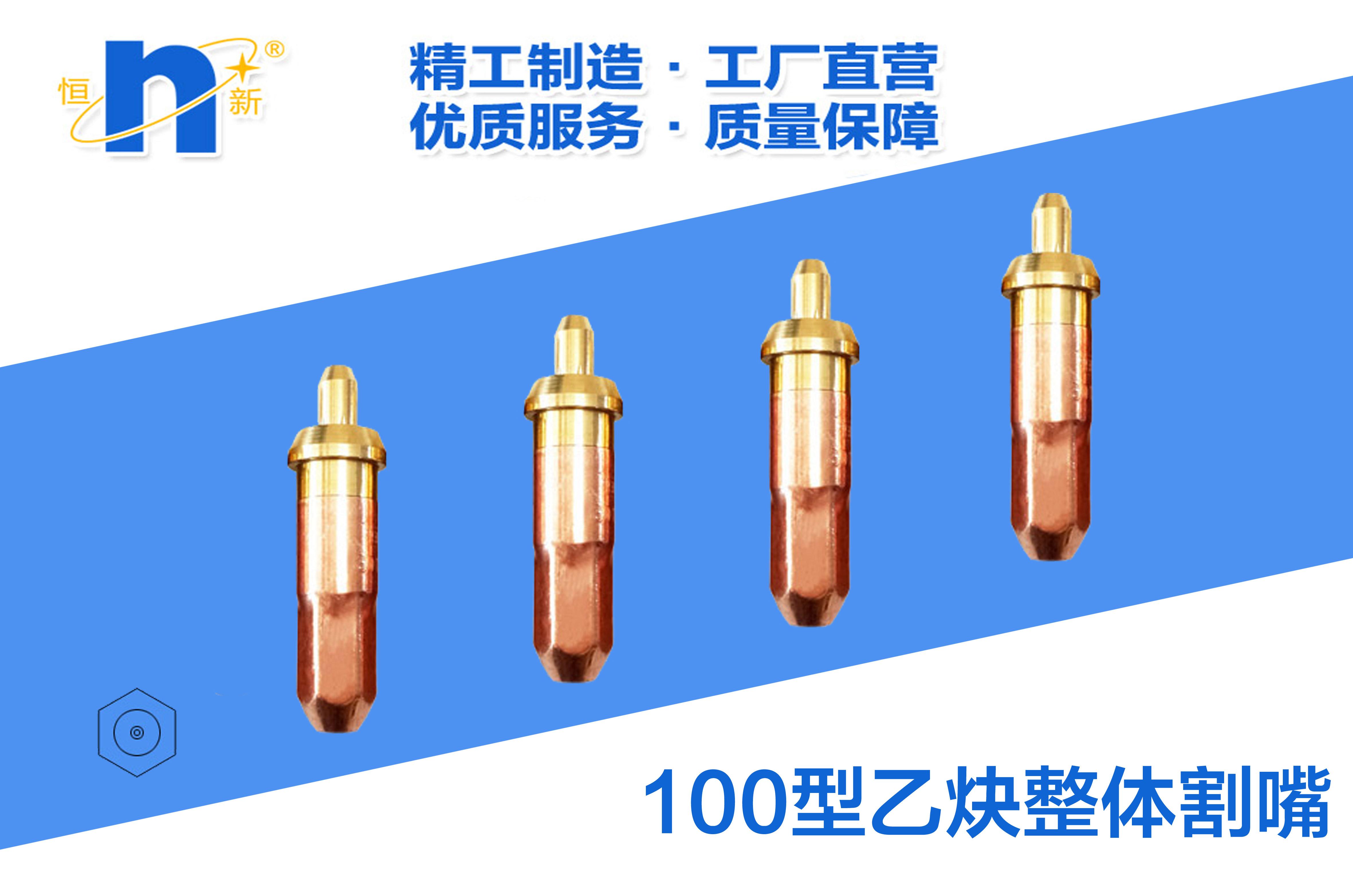 G01-100割嘴  恒新