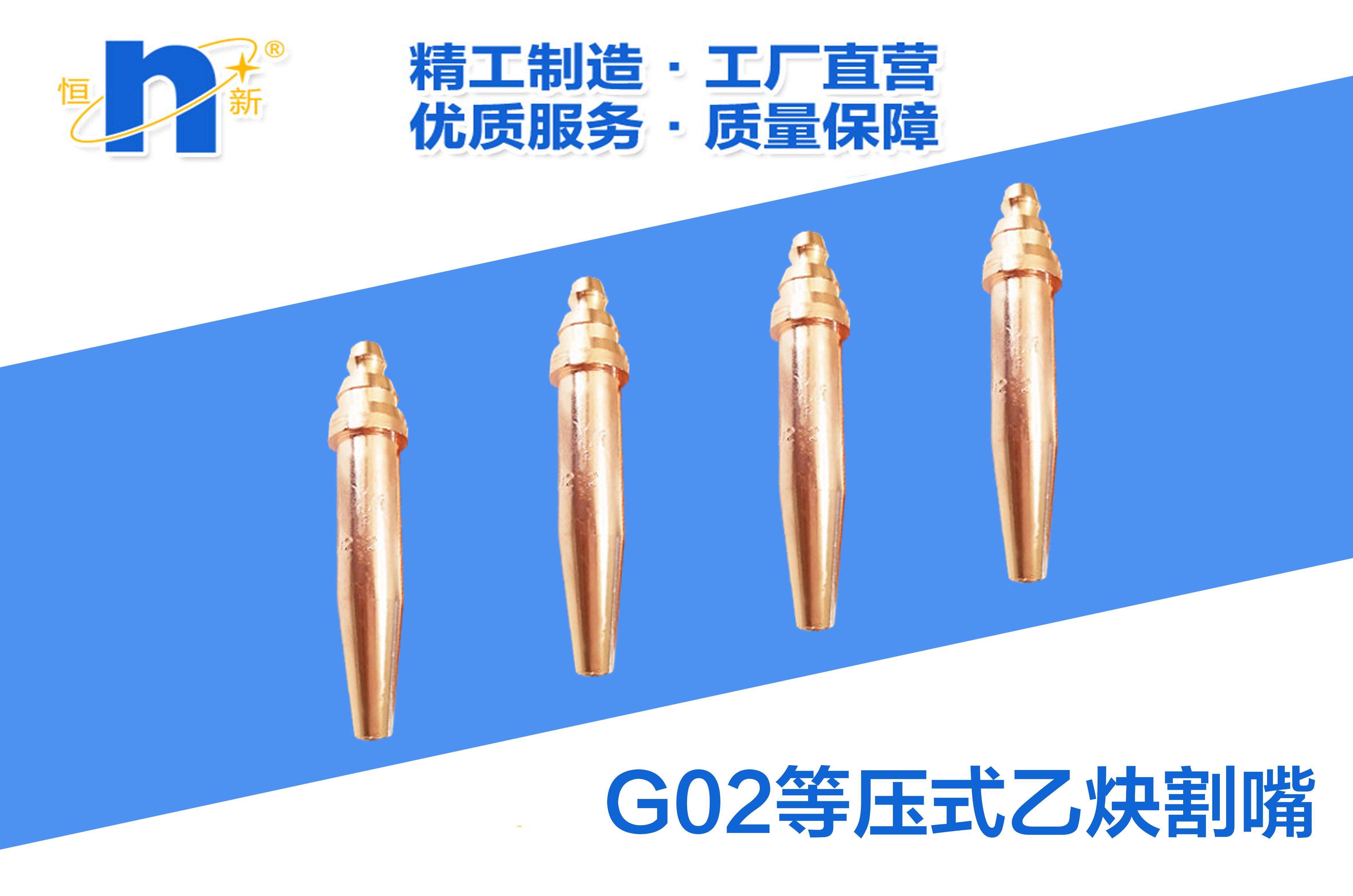 G02等压式乙炔割嘴  恒新