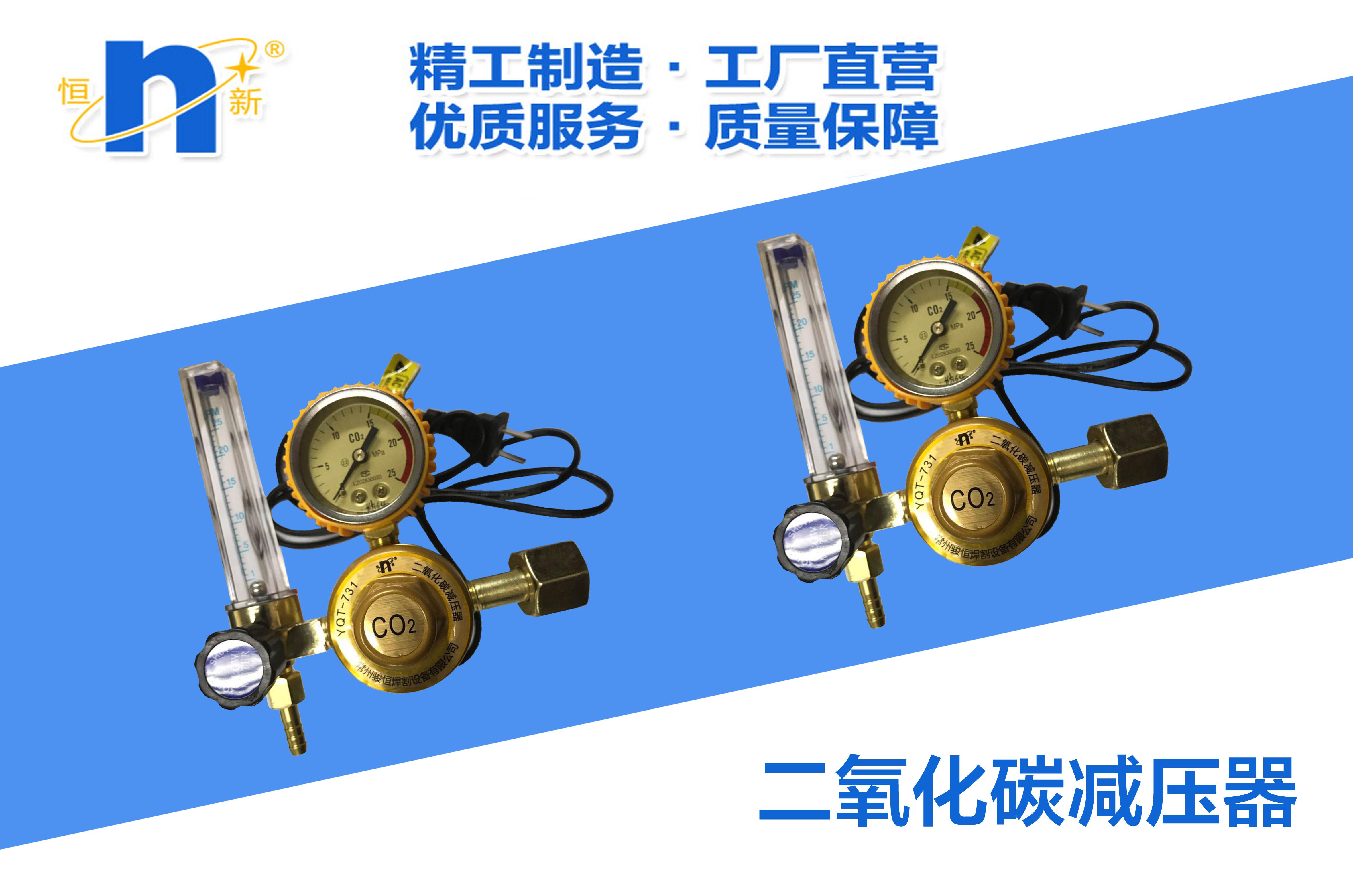 二氧化碳减压器减压阀压力表二保焊