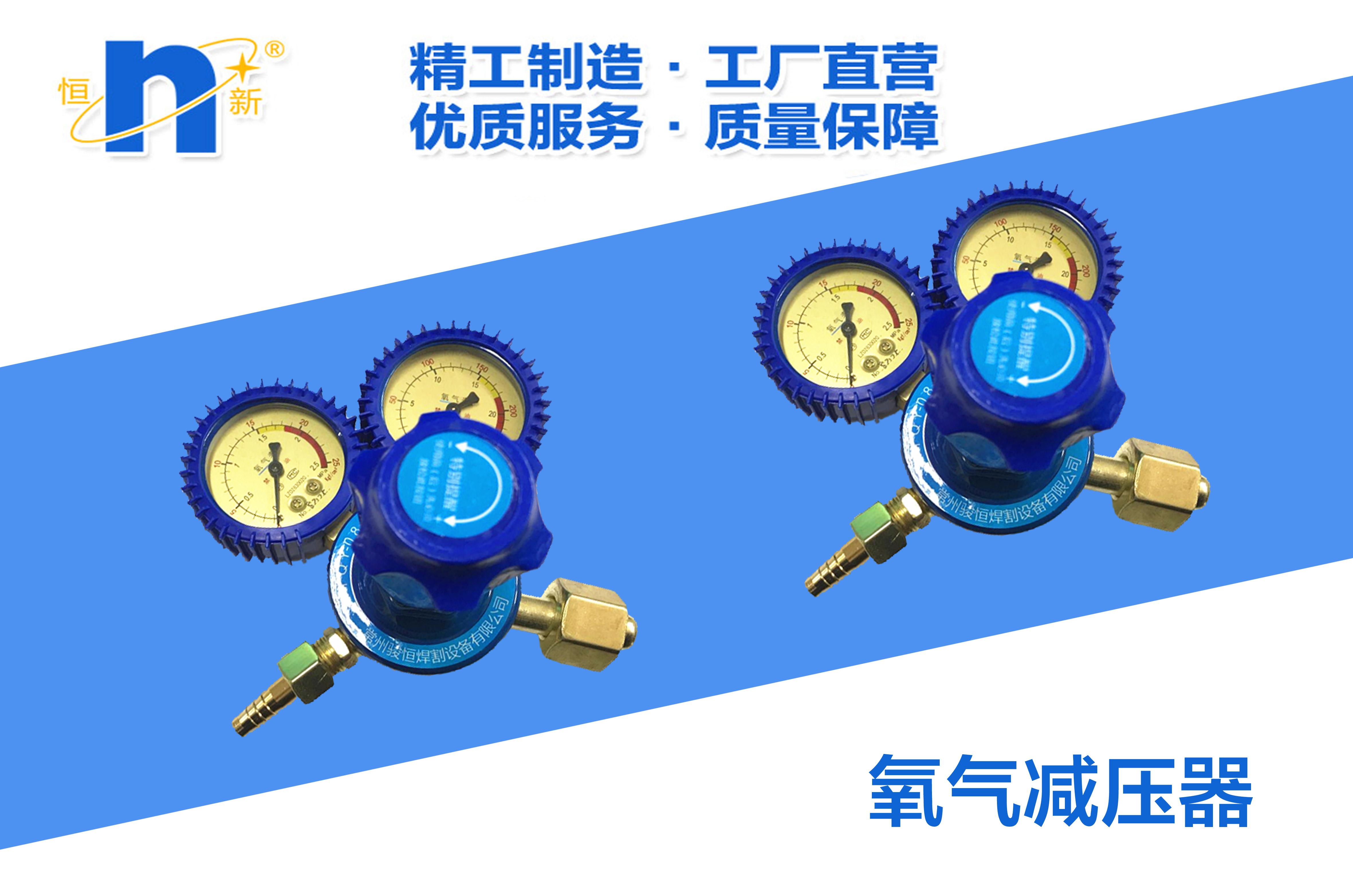 恒新氧气减压器减压阀压力表
