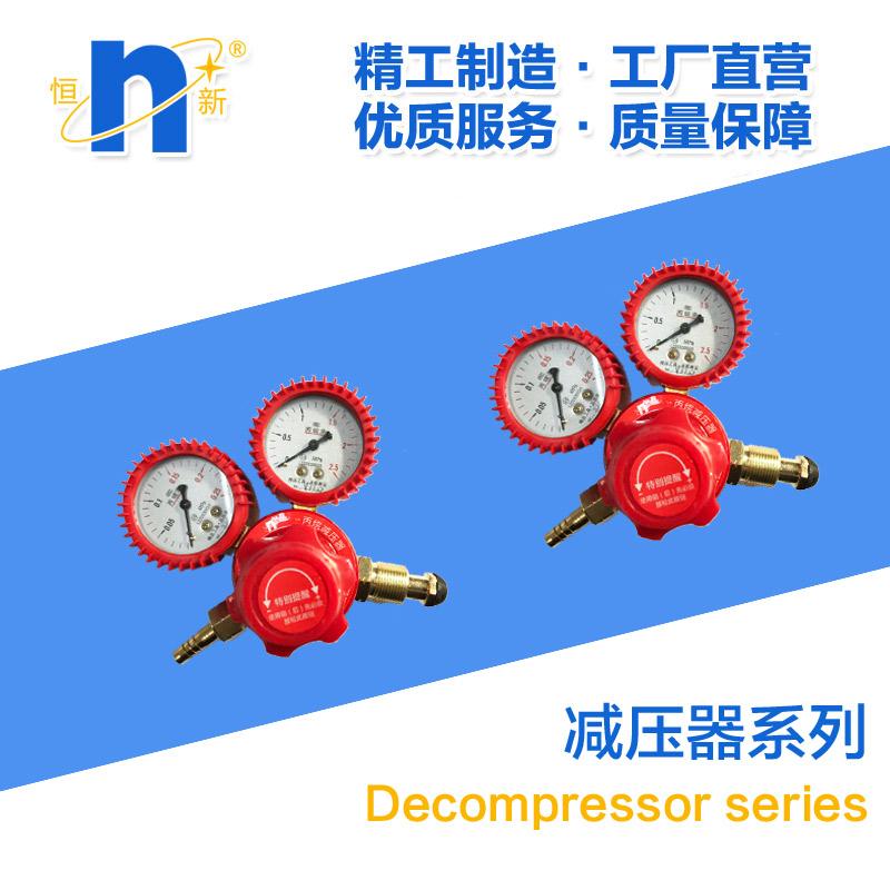 恒新丙烷减压器减压阀压力表