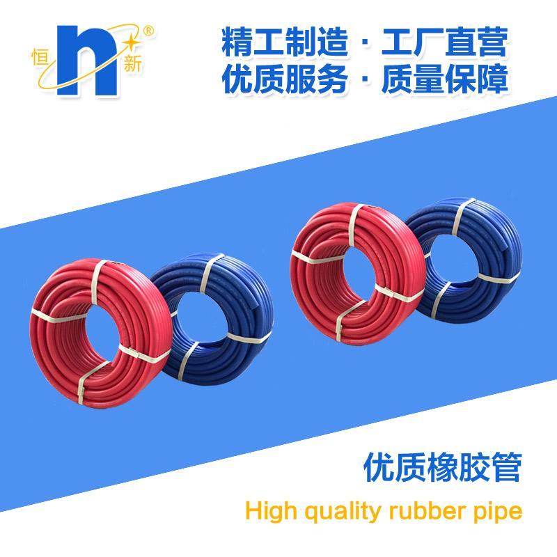 优质橡胶管